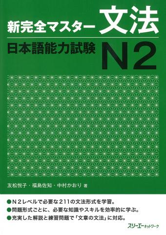 Kanzenmaster N2
